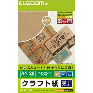エレコム クラフト紙 厚手 A4 20枚入り インクジェット/レーザー/コピー対応 【日本製】EJK-KRAA420