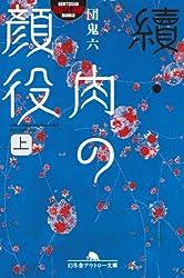 續・肉の顔役(上) (幻冬舎アウトロー文庫)