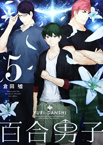 百合男子 5 (IDコミックス 百合姫コミックス)の詳細を見る
