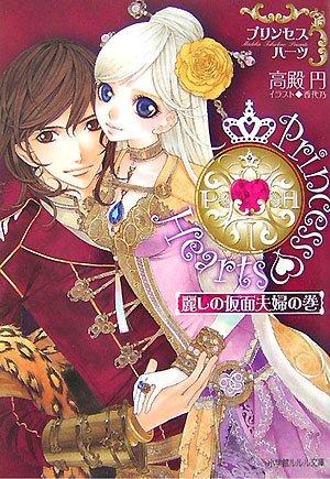 プリンセスハーツ―麗しの仮面夫婦の巻 (ルルル文庫)の詳細を見る
