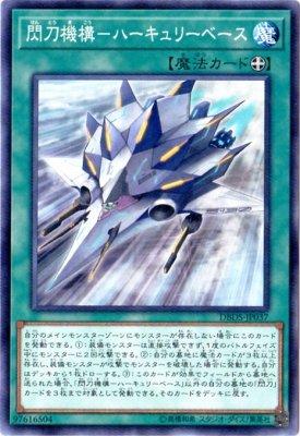 遊戯王/第10期/DBDS-JP037 閃刀機構-ハーキュリーベース