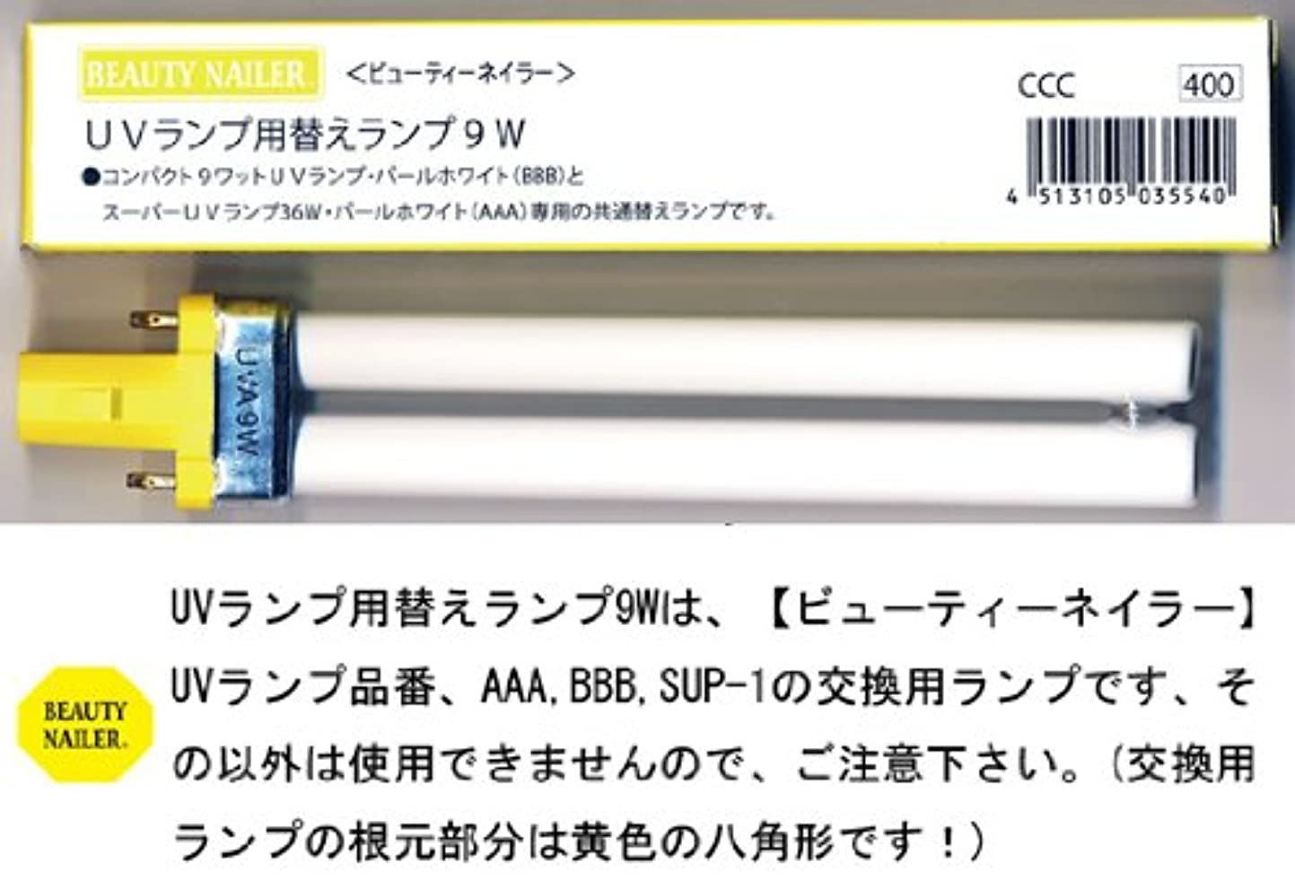 港豊富な時制ビューティーネイラー BBB-1用交換替 UVライト