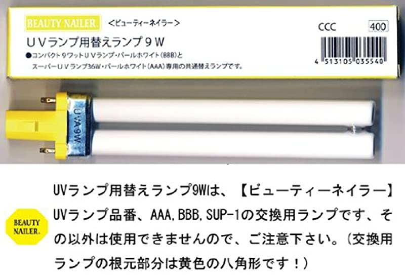 スパークバーゲンこしょうビューティーネイラー BBB-1用交換替 UVライト