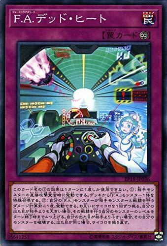 遊戯王カード F.A.デッド・ヒート エクストラパック 2018(EP18) | フォーミュラアスリート 永続罠 ノーマル