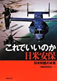 これでいいのか日米安保―「日米同盟」の本質 (シリーズ世界と日本)