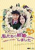 イ・ジャンウとウンジョンの私たち結婚しました-コレクション-友情カップル編 DVD ...[DVD]