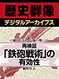<織田信長と長篠の戦い>再検証 「鉄砲戦術」の有効性 (歴史群像デジタルアーカイブス)