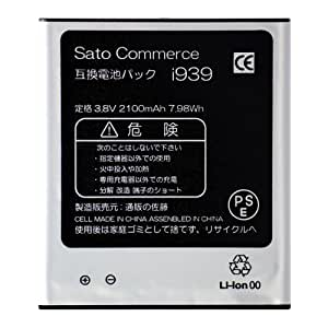 Sato Commerce Galaxy S3 α Progre SC07 SCL21UAA 互換バッテリー ( SC-06D SC-03E SCL21 ) 3.8V 2100mAh