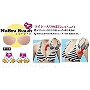 正規品【ヌーブラビーチミニ】 ビーチで使える水着専用胸パッド!