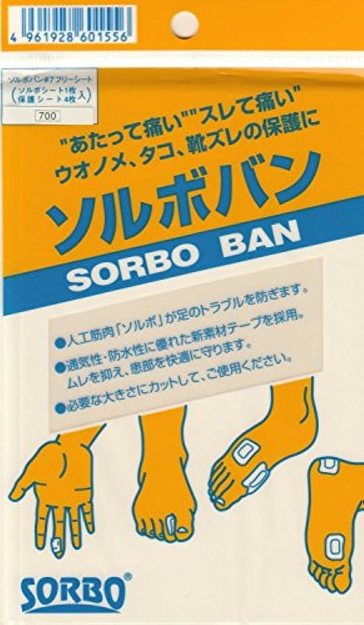 ぬるい傾斜良心ウオノメ?タコ?靴ずれ対策に「SORBO BAN」