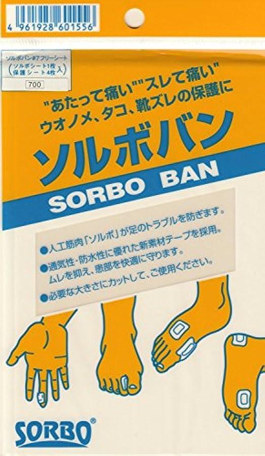 洪水リール物足りないウオノメ?タコ?靴ずれ対策に「SORBO BAN」