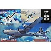 フジミ模型 1/144 B-29 太平洋戦争 vs. 雷電・鍾馗