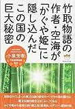 竹取物語の作者・空海が「かぐや姫」に隠し込んだこの国の巨大秘密 画像