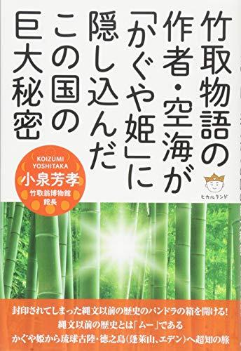 竹取物語の作者・空海が「かぐや姫」に隠し込んだこの国の巨大秘密の詳細を見る