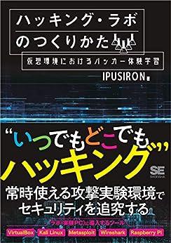 [IPUSIRON]のハッキング・ラボのつくりかた 仮想環境におけるハッカー体験学習