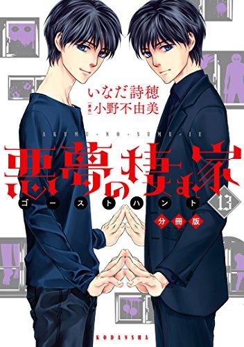 [画像:悪夢の棲む家 ゴーストハント 分冊版(13) (ARIAコミックス)]