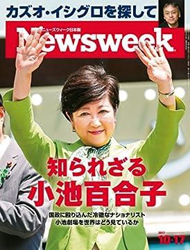 週刊ニューズウィーク日本版 「特集:知られざる小池百合子」の書影
