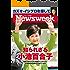 週刊ニューズウィーク日本版 「特集:知られざる小池百合子」〈2017年10月17日号〉 [雑誌]