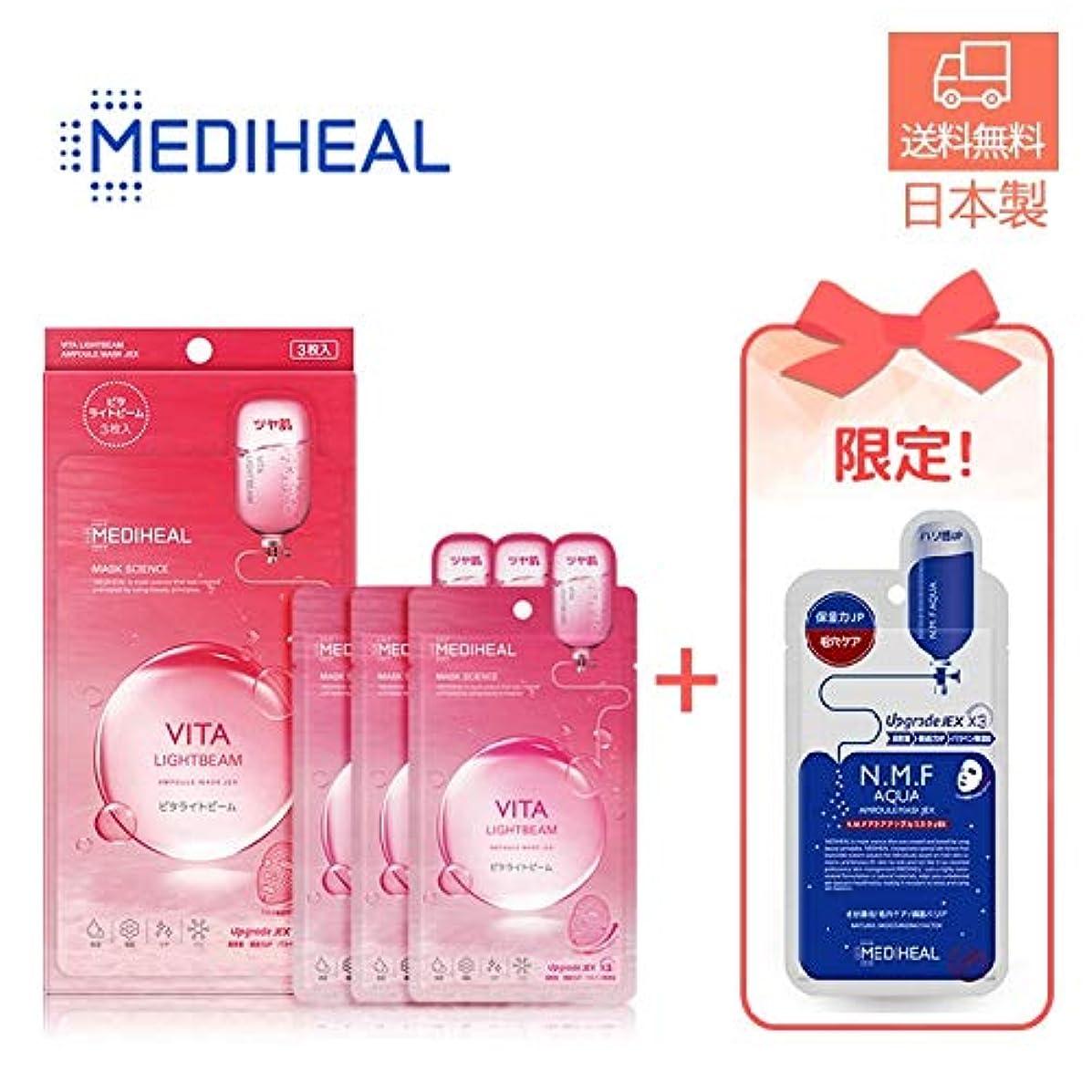 スモッグ業界暖かくMEDIHEAL(メディヒール)ビタライトビームアンプルマスク3枚入+アクアアンプルマスク 1枚