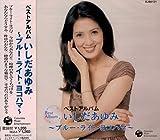 いしだあゆみ ベストアルバム ~ブルー・ライト・ヨコハマ~ EJS-6131