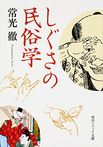 しぐさの民俗学 (角川ソフィア文庫)