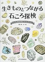 生きものとつながる石ころ探検―ゲッチョ先生の石ころコレクション