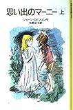 思い出のマーニー (上) (岩波少年文庫 (2091))