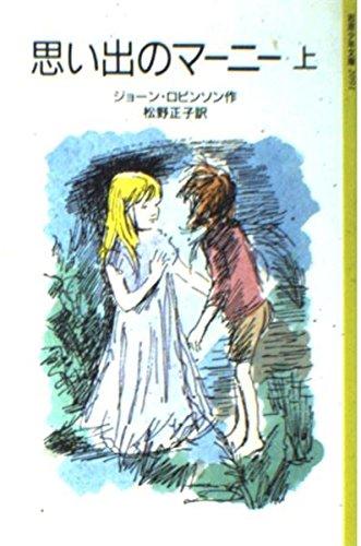 思い出のマーニー (上) (岩波少年文庫 (2091))の詳細を見る