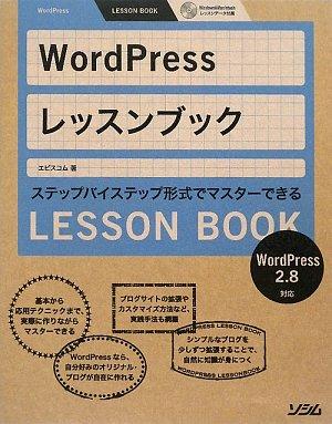 WordPressレッスンブック 2.8対応—ステップバイステップ形式でマスターできる