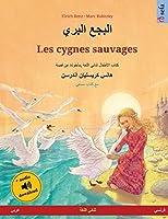 البجع البري - Les cygnes sauvages (عربي - فرنسي): حكاية مصورة مأخوذة عن قصة لهانز كريستيان أ (Sefa Picture Books in Two Languages)