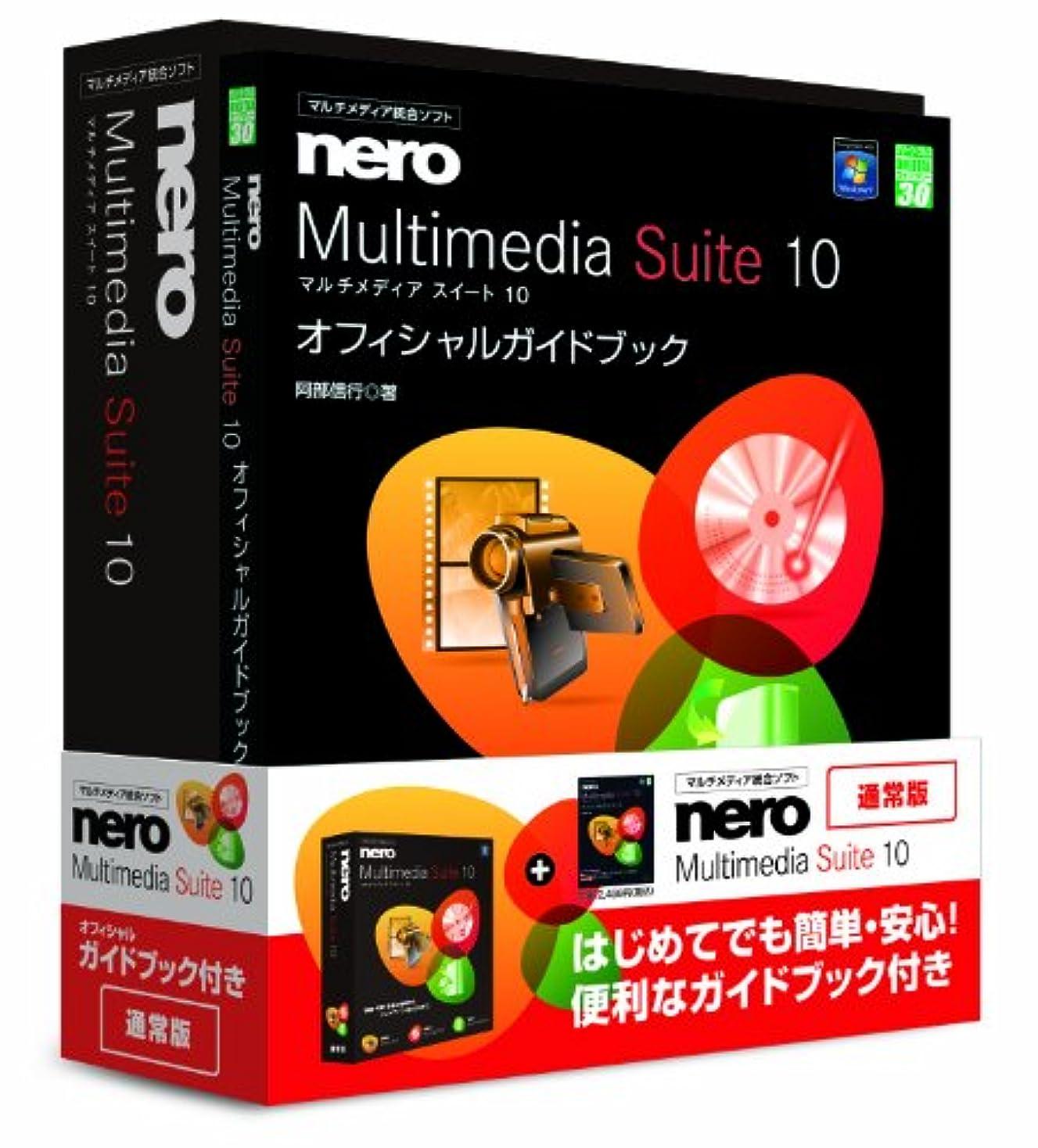 菊シットコム権威Nero Multimedia Suite 10通常版 ガイドブック付き