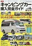 最新キャンピングカー購入完全ガイド (コスミックムック)