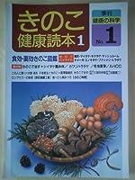 きのこ健康読本 (1) (季刊健康の科学 (No.1))