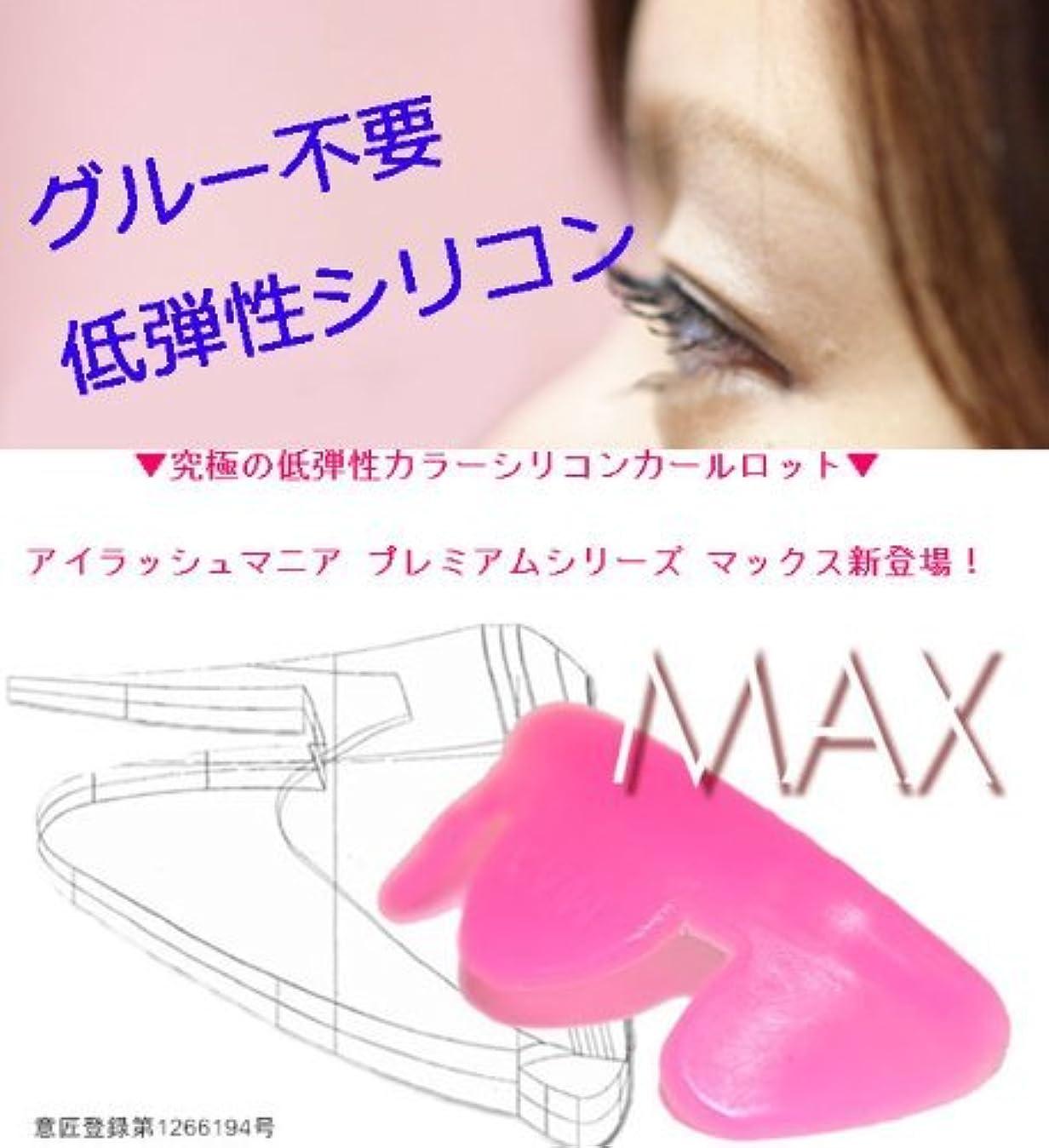 香り好奇心盛ホイール【プロ用】まつげパーマ用ロットMax/S?M?L 3サイズ各1ペア / 低弾性シリコンロット