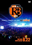 Animelo Summer Live 2009 RE:BRIDGE 8.22 【DVD】