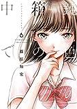 鈍色の箱の中で 6 (LINEコミックス)