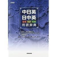 中日英・日中英 投資・会計・税務用語辞典