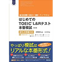 【CD2枚付】はじめてのTOEIC LISTENING AND READINGテスト本番模試 改訂版:新形式問題対応 (Obunsha ELT Books)