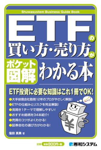 ポケット図解 ETFの買い方・売り方がわかる本の詳細を見る