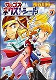 マップス ネクストシート 9 (フレックスコミックス)