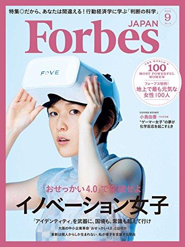 Forbes JAPAN(フォーブスジャパン) 2015年 09 月号の詳細を見る