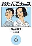おたんこナース(6) (ビッグコミックス)