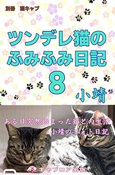 [小靖, ゆー]のツンデレ猫のふみふみ日記8