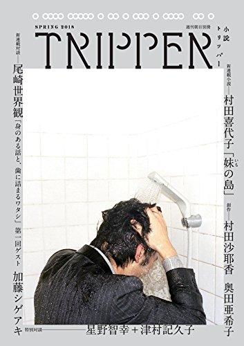 小説 TRIPPER (トリッパー) 2018 夏号 2018年 6/25 号 [雑誌]