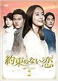 約束のない恋 DVD-BOX2[DVD]