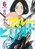 ブルーピリオド コミック 1-6巻セット