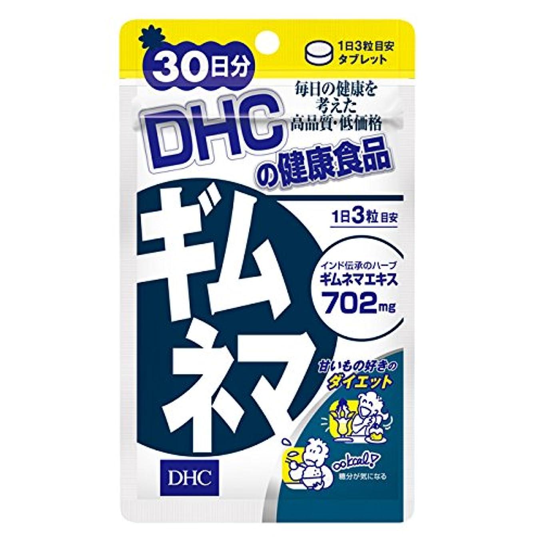 硫黄農学キロメートルDHC ギムネマ 30日分
