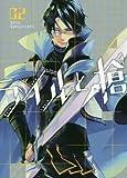 ライルと槍(2) (Gファンタジーコミックス)