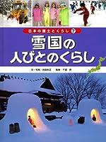 雪国の人びとのくらし (日本の国土とくらし)