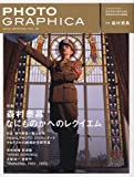 PHOTO GRAPHICA ( フォト・グラフィカ ) 2010年 04月号 [雑誌]